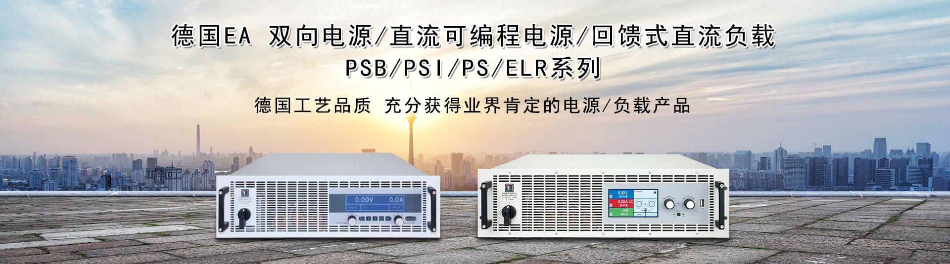 宇捷弘业德国EA电源电子负载PSI-PSB-PS
