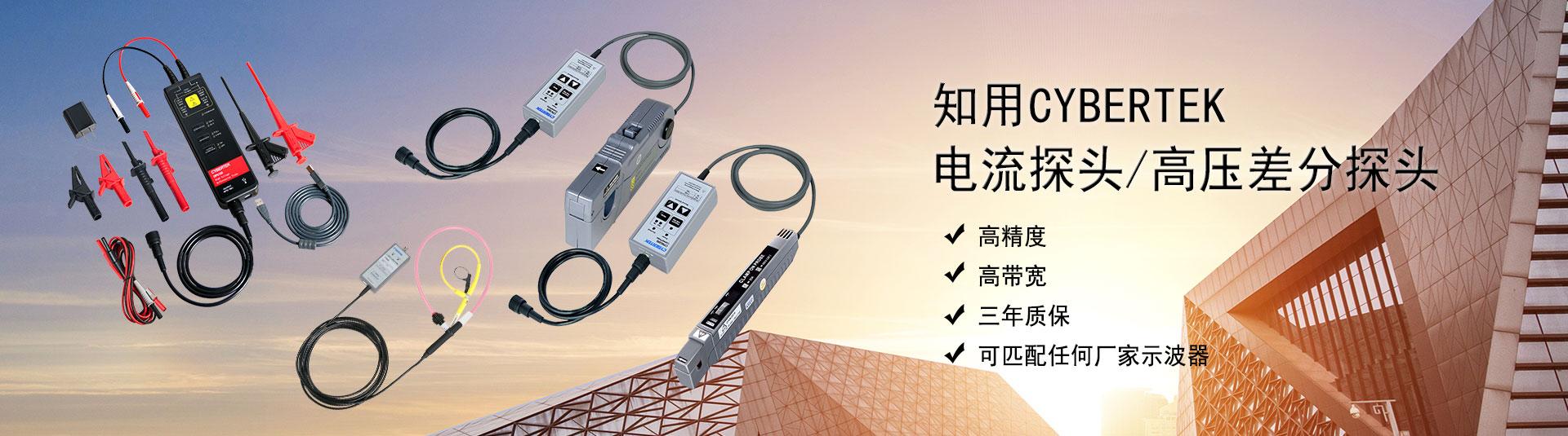宇捷弘业知用电流探头CP0150A差分探头VP5205A