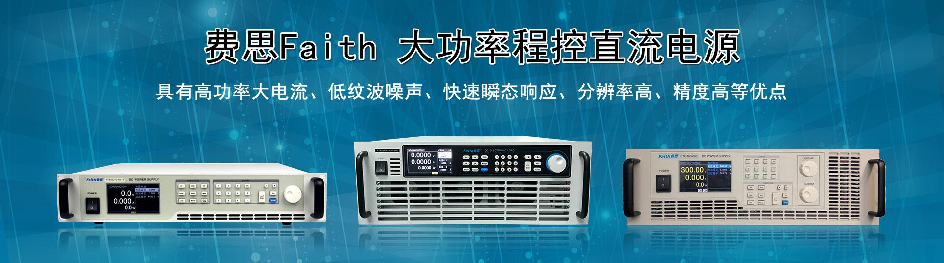 宇捷弘业费思电源电子负载FTG-FTP-FT6800